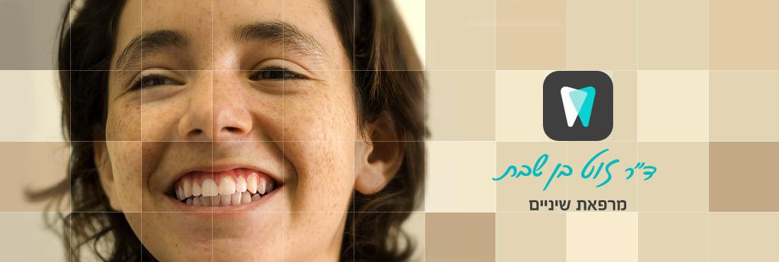 מרפאת שיניים בפרדס חנה